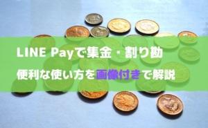 LINE Payは集金や割り勘に便利│簡単にできるやり方を画像付きで解説