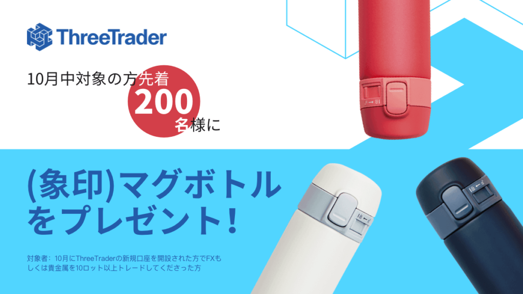 ThreeTraderの新規口座開設キャンペーン